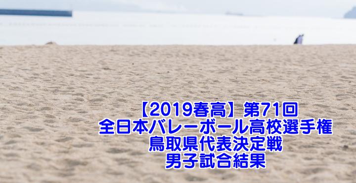 【2019春高】第71回全日本バレーボール高校選手権 鳥取県代表決定戦 男子試合結果