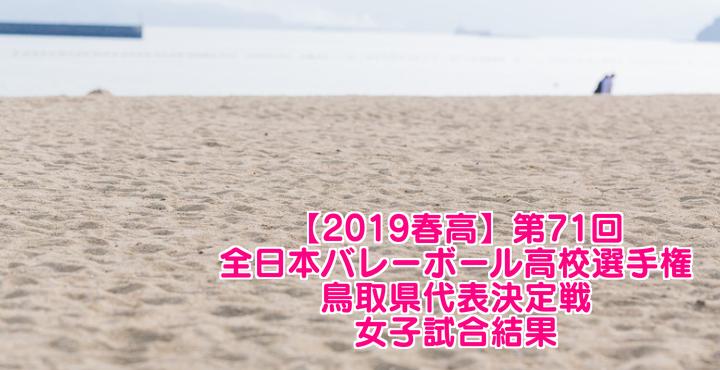 【2019春高】第71回全日本バレーボール高校選手権 鳥取県代表決定戦 女子試合結果