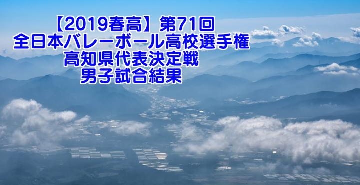 【2019春高】第71回全日本バレーボール高校選手権 高知県代表決定戦 男子試合結果
