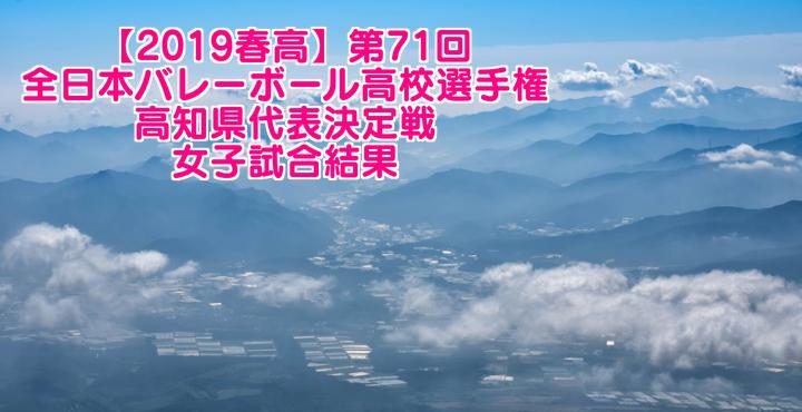 【2019春高】第71回全日本バレーボール高校選手権 高知県代表決定戦 女子試合結果