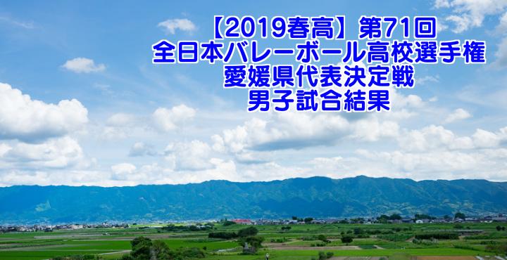 【2019春高】第71回全日本バレーボール高校選手権 愛媛県代表決定戦 男子試合結果
