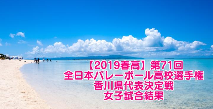【2019春高】第71回全日本バレーボール高校選手権 香川県代表決定戦 女子試合結果