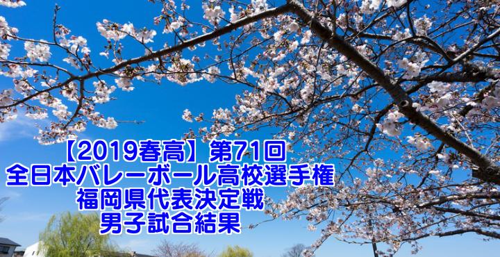 【2019春高】第71回全日本バレーボール高校選手権 福岡県代表決定戦 男子試合結果