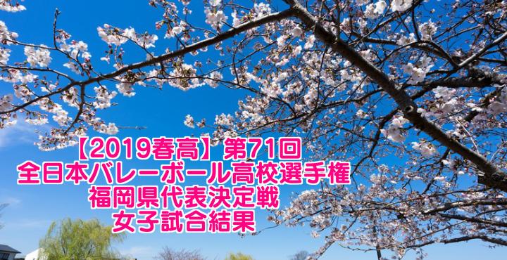 【2019春高】第71回全日本バレーボール高校選手権 福岡県代表決定戦 女子試合結果