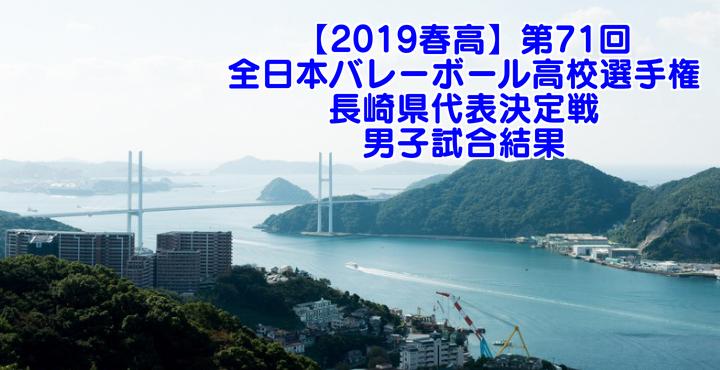 【2019春高】第71回全日本バレーボール高校選手権 長崎県代表決定戦 男子試合結果