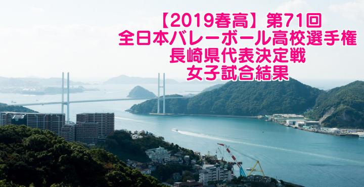 【2019春高】第71回全日本バレーボール高校選手権 長崎県代表決定戦 女子試合結果