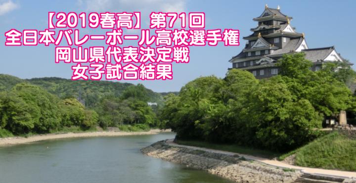 【2019春高】第71回全日本バレーボール高校選手権 岡山県代表決定戦 女子試合結果