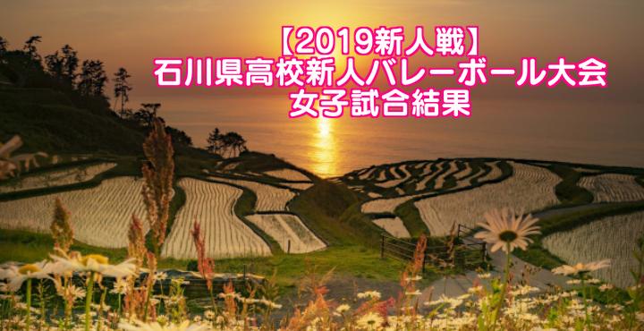 【2019新人戦】石川県高校新人バレーボール大会 女子試合結果