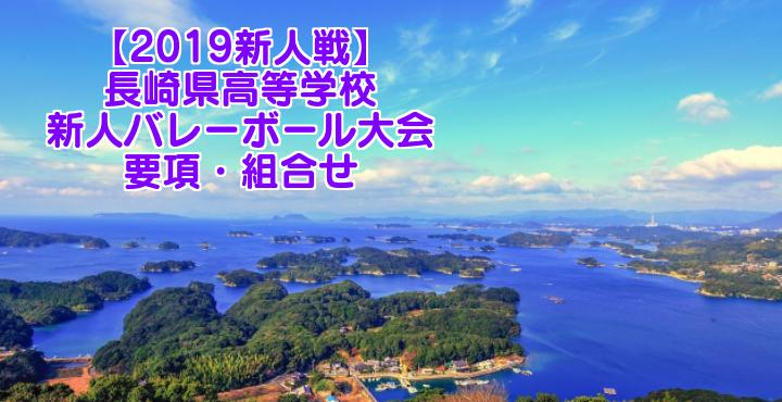 【2019新人戦】長崎県高等学校新人バレーボール大会 要項・組合せ