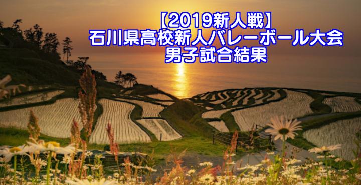 【2019新人戦】石川県高校新人バレーボール大会 男子試合結果