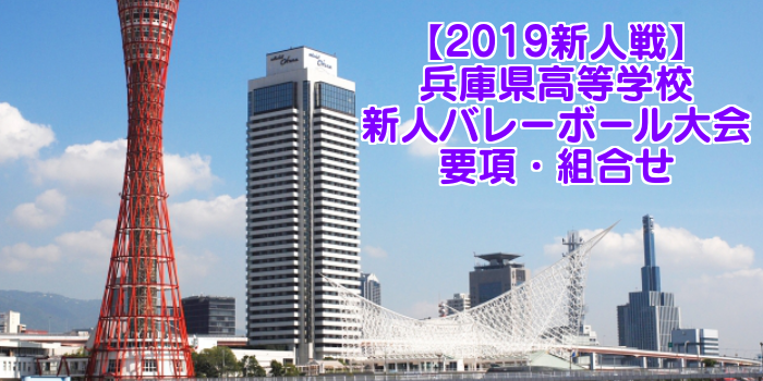 【2019新人戦】兵庫県高等学校新人バレーボール大会 要項・組合せ