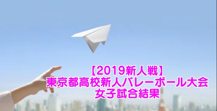 【2019新人戦】東京都高等学校新人バレーボール大会 女子試合結果
