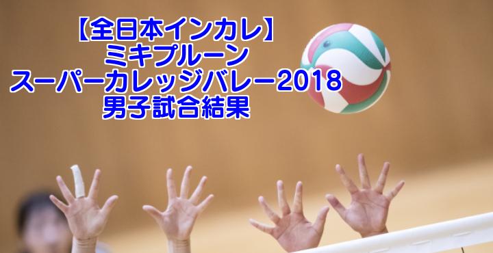 【全日本インカレ】ミキプルーンスーパーカレッジバレー2018 男子試合結果