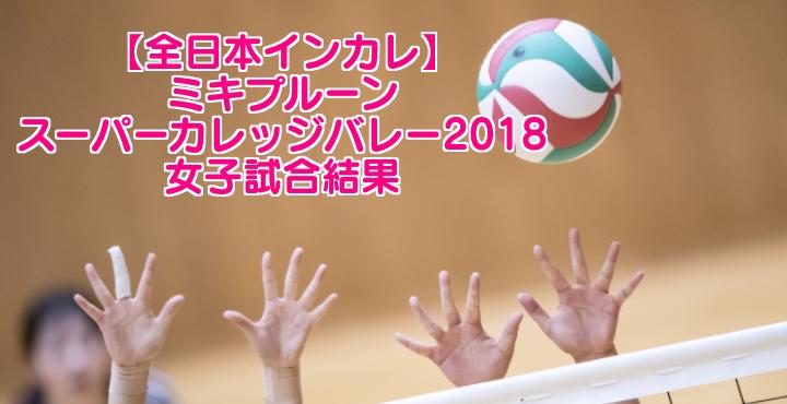 【全日本インカレ】ミキプルーンスーパーカレッジバレー2018 女子試合結果