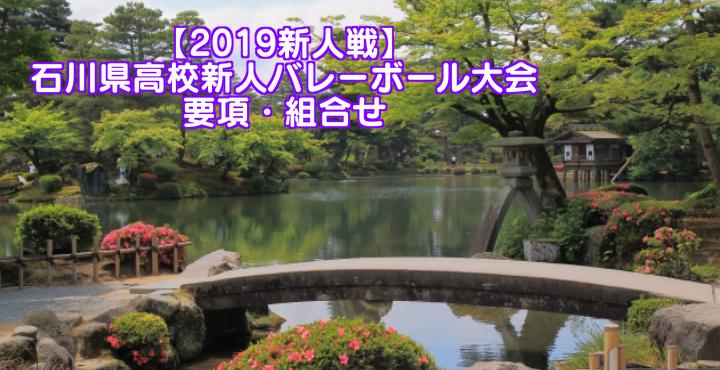 【2019新人戦】石川県高校新人バレーボール大会 要項・組合せ