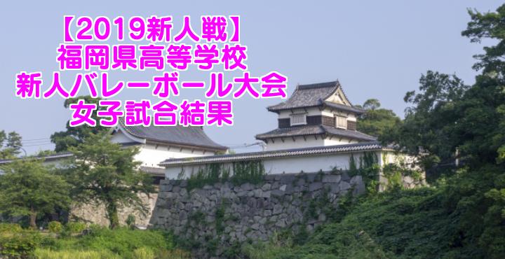 【2019新人戦】福岡県高等学校新人バレーボール大会 女子試合結果