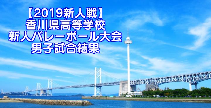 【2019新人戦】香川県高等学校新人バレーボール大会 男子試合結果