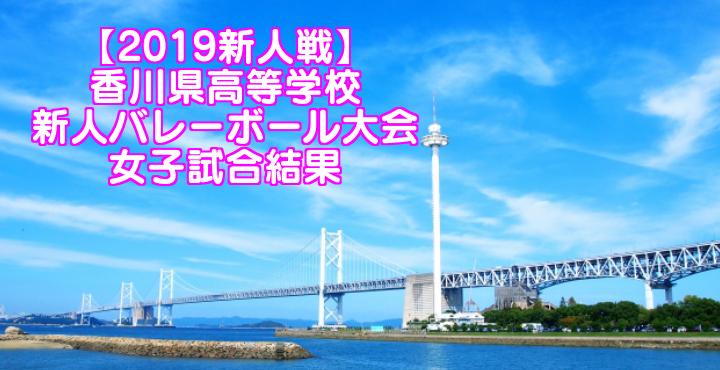 【2019新人戦】香川県高等学校新人バレーボール大会 女子試合結果