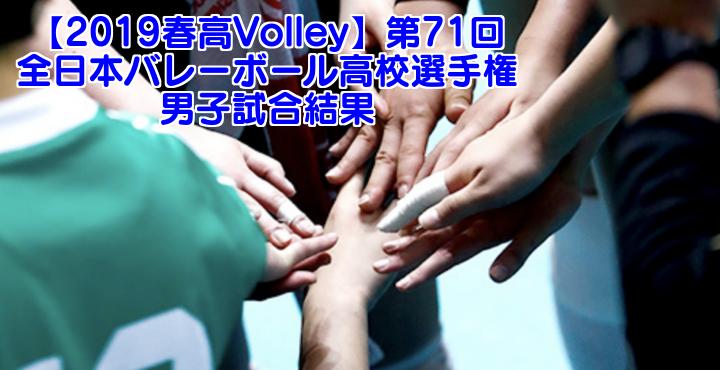 【2019春高Volley】第71回全日本バレーボール高校選手権 男子試合結果