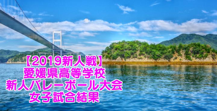 【2019新人戦】愛媛県高等学校新人バレーボール大会 女子試合結果