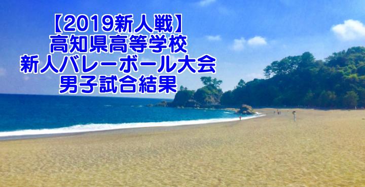 【2019新人戦】高知県高等学校新人バレーボール大会 男子試合結果