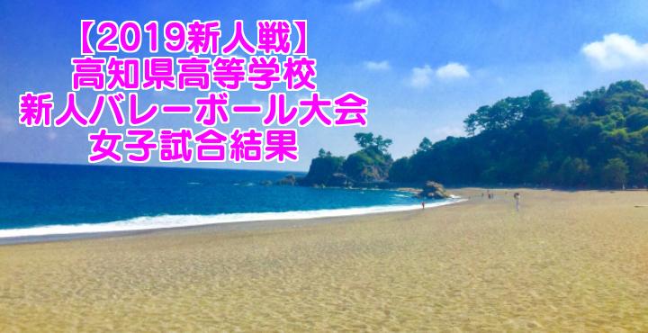 【2019新人戦】高知県高等学校新人バレーボール大会 女子試合結果