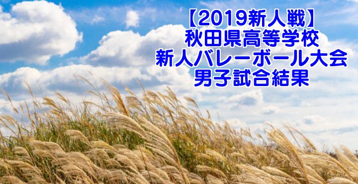 【2019新人戦】秋田県高等学校新人バレーボール大会 男子試合結果