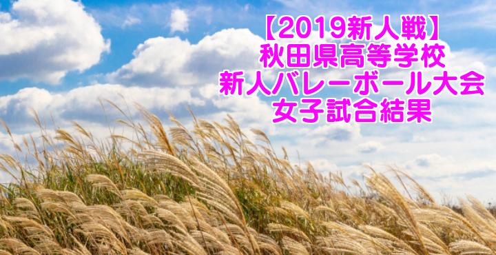 【2019新人戦】秋田県高等学校新人バレーボール大会 女子試合結果