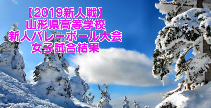 【2019新人戦】山形県高等学校新人バレーボール大会 女子試合結果
