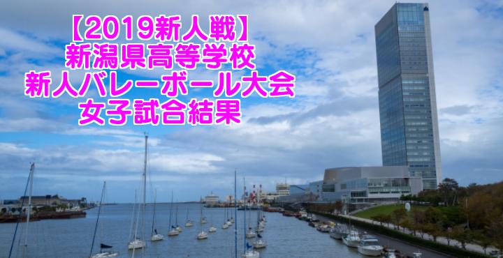 【2019新人戦】新潟県高等学校新人バレーボール大会 女子試合結果