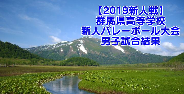 【2019新人戦】群馬県高等学校新人バレーボール大会 男子試合結果