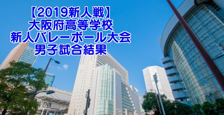 【2019新人戦】大阪府高等学校新人バレーボール大会 男子試合結果