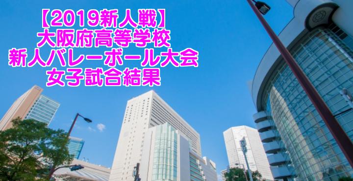 【2019新人戦】大阪府高等学校新人バレーボール大会 女子試合結果
