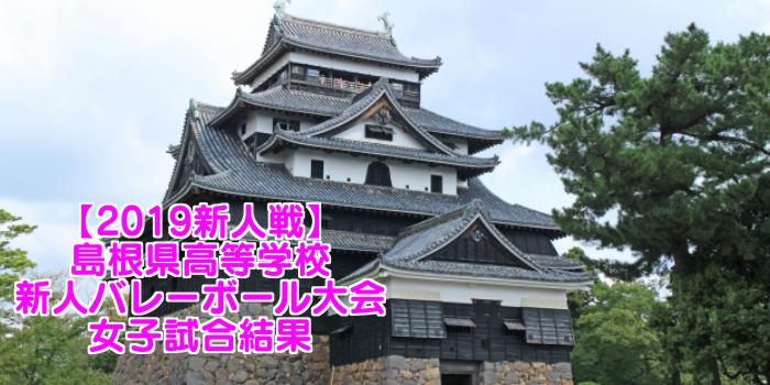 【2019新人戦】島根県高等学校新人バレーボール大会 女子試合結果