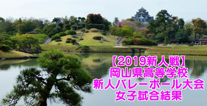 【2019新人戦】岡山県高等学校新人バレーボール大会 女子試合結果