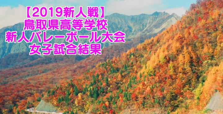 【2019新人戦】鳥取県高等学校新人バレーボール大会 女子試合結果
