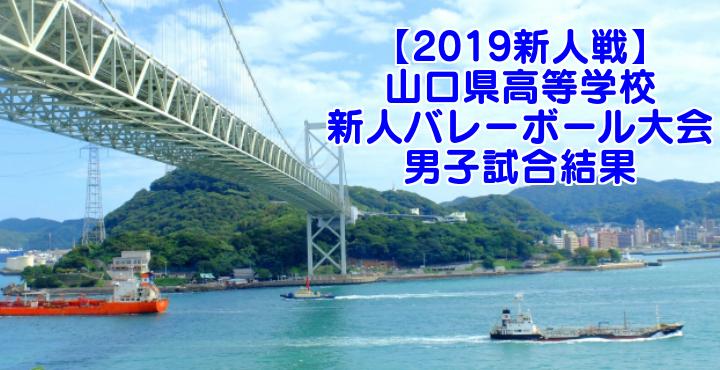 【2019新人戦】山口県高等学校新人バレーボール大会 男子試合結果