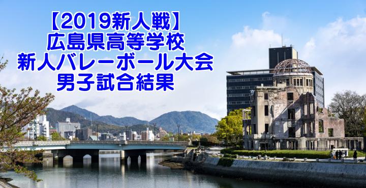 【2019新人戦】広島県高等学校新人バレーボール大会 男子試合結果