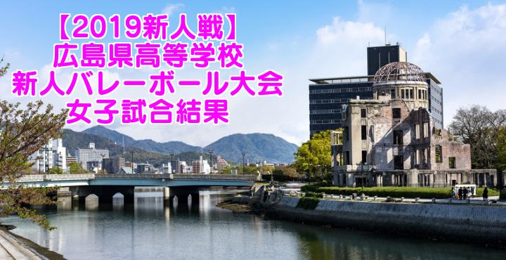 【2019新人戦】広島県高等学校新人バレーボール大会 女子試合結果
