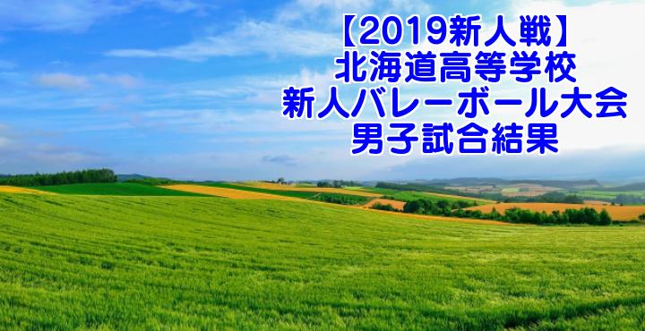 【2019新人戦】北海道高等学校新人バレーボール大会 男子試合結果