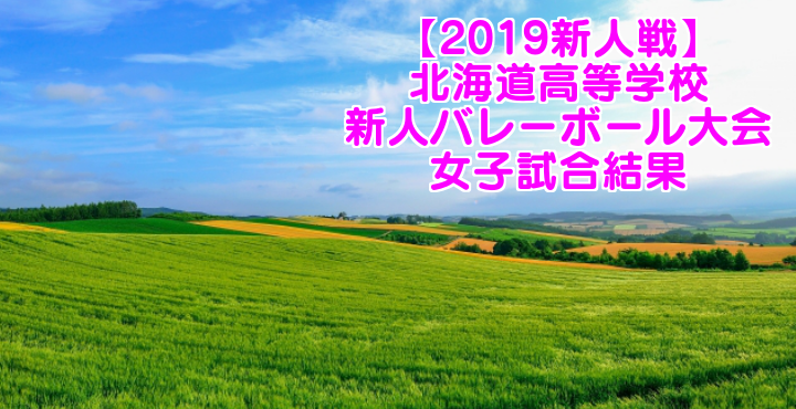 【2019新人戦】北海道高等学校新人バレーボール大会 女子試合結果