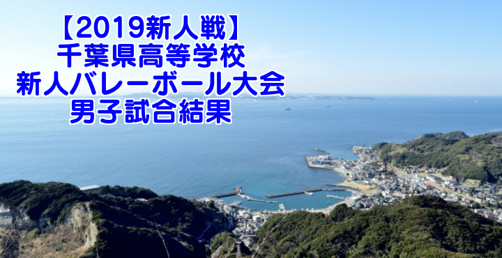 【2019新人戦】千葉県高等学校新人バレーボール大会 男子試合結果