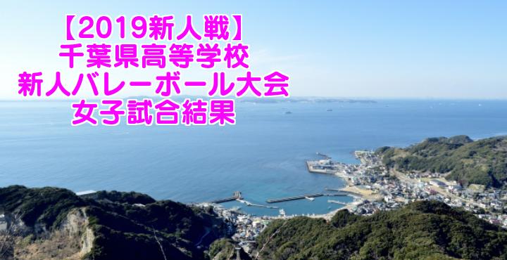 【2019新人戦】千葉県高等学校新人バレーボール大会 女子試合結果