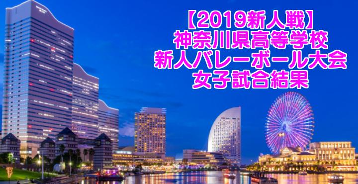 【2019新人戦】神奈川県高等学校新人バレーボール大会 女子試合結果