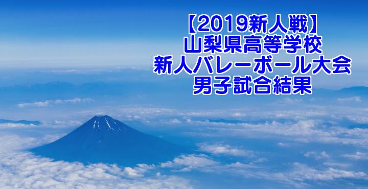 【2019新人戦】山梨県高等学校新人バレーボール大会 男子試合結果