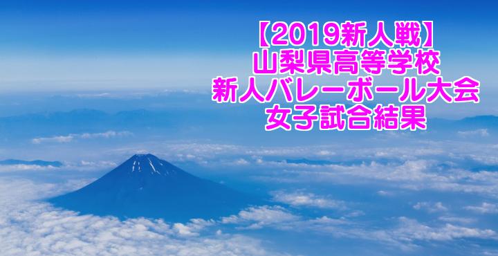【2019新人戦】山梨県高等学校新人バレーボール大会 女子試合結果