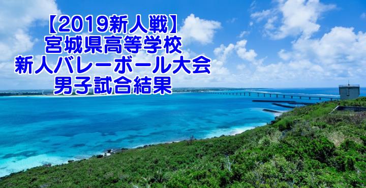 【2019新人戦】宮城県高等学校新人バレーボール大会 男子試合結果