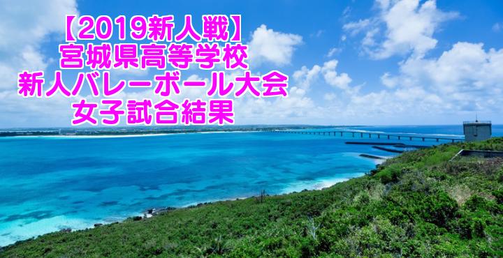 【2019新人戦】宮城県高等学校新人バレーボール大会 女子試合結果