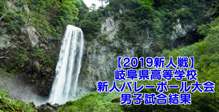 【2019新人戦】岐阜県高等学校新人バレーボール大会 男子試合結果