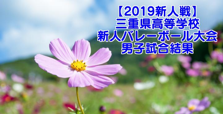 【2019新人戦】三重県高等学校新人バレーボール大会 男子試合結果